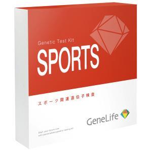 スポーツ関連 遺伝子検査キット Web版 GeneLife SPORTS(ジーンライフ スポーツ)