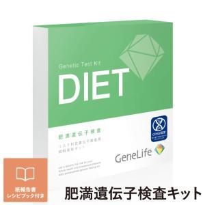 肥満遺伝子検査キット GeneLife Diet ジーンライフ ダイエット 紙報告書・レシピブック付...