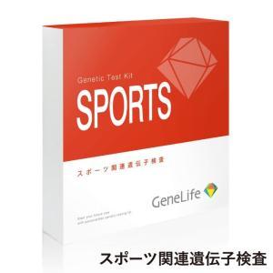 スポーツ関連 遺伝子検査キット 紙報告書・レシピブック付き GeneLife SPORTS(ジーンラ...