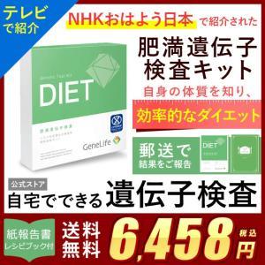 肥満遺伝子検査キット GeneLife Diet ジーンライ...