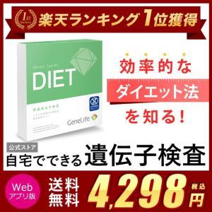 肥満遺伝子検査キット GeneLife Diet(ジーンライフ ダイエット) Web版...