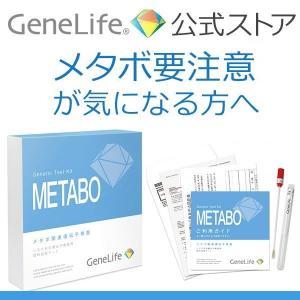 メタボ関連遺伝子検査キット GeneLife Metabo(...