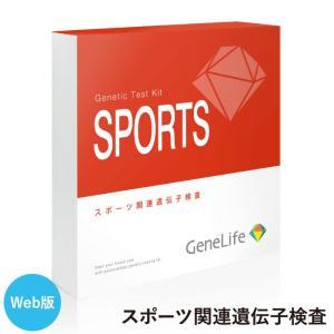 TVのCMで話題!遺伝子解析専門企業  遺伝子検査キット 販売  GeneLife ジーンライフ