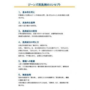 グッズ/MOMOTARO JEANS/桃太郎ジーンズ/ジーンズ用洗剤/ジーンズ洗剤/デニム用洗剤/ヴ...