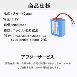 efluky 2000mAh ブラーバ 380J バッテリー 充電池 for Irobot Braa...