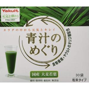 ヤクルト 青汁のめぐり 225g(7.5g×30袋)|general-purpose