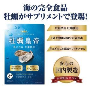牡蠣皇帝 国内産 濃縮牡蠣エキス使用 亜鉛 アルギニン ソフトカプセル62粒 31日分|general-purpose