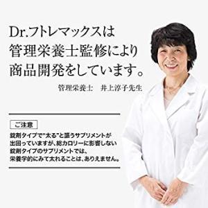 太るサプリ太るプロテインふるさと和漢堂 ドクター・フトレマックス