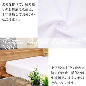 フラットシーツ シングル 綿100% 日本製 防ダニ 150X250cm オックス 厚手 ホワイト ...