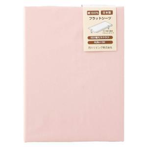西川リビング 抗菌防臭加工 フラットシーツ 150×250cm ME00 シングル ピンク 2187...