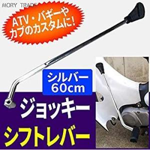 morytrade ジョッキーシフト カブ ハンドシフト ジョッキー シフト レバー カブ ATV バギー シルバー 60cm|general-purpose