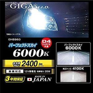 カーメイト 車用 HID GIGA パーフェクトスカイ D4R/D4S共通 6000K 2400lm GHB960|general-purpose