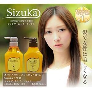 アズスタイル Sizuka/雫髪(シズカ)シャンプー50mL&トリートメント50gセットくせ毛用|general-purpose