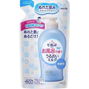ビオレu お風呂で使ううるおいミルク 無香料 つめかえ用 250mL