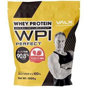 バルクス ホエイ プロテイン WPI パーフェクト ストロベリー風味 Produced by 山本義徳 VALX 1kg タンパク質含有量9|general-purpose
