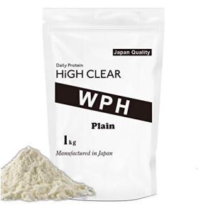 限定販売HIGH CLEAR WPH 濃縮ホエイペプチドプロテイン 味付け無しプレーン 1?(約40食分)|general-purpose