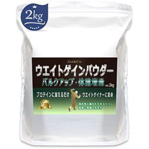 JAY&CO. ウエイトゲイン パウダー 2kg バルク アップ 体重 増量 ( プロテイン に加えるだけで ウエイトゲイナー に変身)|general-purpose