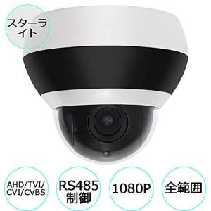 LEFTEKドームカメラスターライトセキュリティカメラAHD/TVI/CVI/CVBS RS485 HDアナログウルトラHD 4Xズーム(2 general-purpose