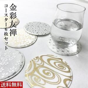 メール便 送料無料 金彩友禅コースター 〜彩〜 (6枚入り)|generalstore-y