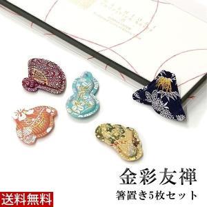 メール便 送料無料 金彩友禅箸置き 〜彩〜 (5枚入り)|generalstore-y
