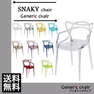 椅子 イス おしゃれ 座りやすい デザイナーズ チェア カルテル スタルク マスターズ スネーキー クリア ホワイト ブラック ゴールド ダイニング|genericchair