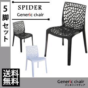 5脚セット おしゃれ デザイナーズチェア 内外用 庭用 スパイダーチェア ジェネリックチェア genericchair