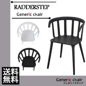 ガーデンチェア 庭用 ガーデニングチェア ダイニングチェア おしゃれ 座りやすい 庭先 ジェネリック チェア|genericchair
