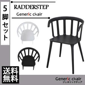5脚セット イス カフェ おしゃれ 庭 デザイナーズチェア ラダーステップチェア ジェネリックチェア|genericchair