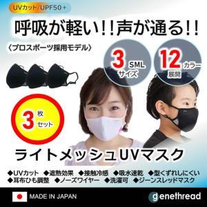 ※お得な3枚セット【ライトメッシュUVマスク】まほうのプロテクション スポーツマスク  機能性 速乾  耳ひも調節 人気 高評価 子供  日本製 マスク|genethread