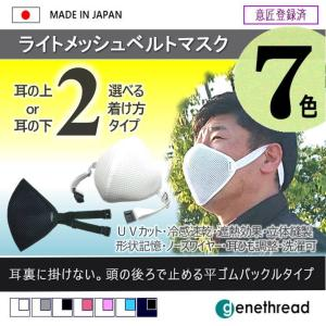 マスク 日本製【ライトメッシュベルトマスク】布マスク 速乾 UV 痛くない 意匠 耳ゴム調節 ノーズワイヤー 特殊 耳に掛けない スポーツマスク  子供 Sサイズあり|genethread