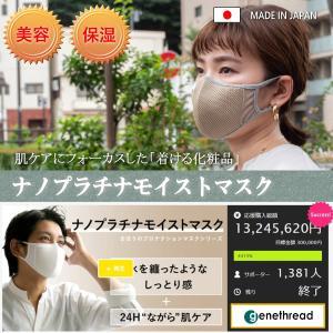 【 ながら美容でしっとり】ナノプラチナモイストマスク 人気 エイジングケア 肌荒れ リカバリー 高級 高品質 肌に優しい ノンコロイド  立体 形状記憶 日本製|genethread