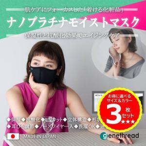※お得な3枚セット【ナノプラチナモイストマスク】布マスク 速乾 保湿 エイジングケア 高品質 肌にやさしい 気持ちいい 夜用 就寝 ナイトマスク 日本製 マスク|genethread