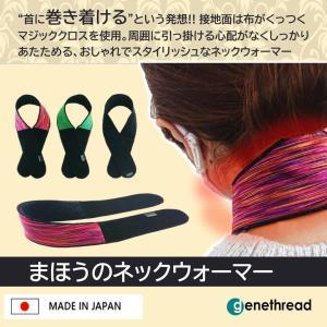 日本製 マフラー 首の冷え「まほうのネックウォーマー」 首用 遠赤外線 ネックウォーマー あたたかい マジック スタイリッシュ 肩こり レッド グリーン ブラック|genethread
