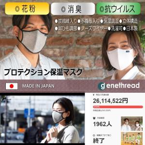 【 抗ウイルス + 不織布 + 炭繊維 機能性 No.1】プロテクション保温マスク  消臭 調湿 口臭 空気清浄機 フィルター 耳ひも調節 高級 日本製|genethread