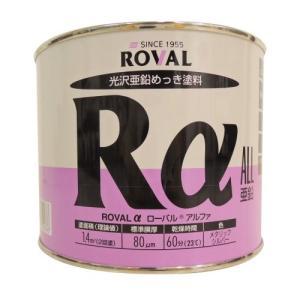 ROVAL プレミアムジンクリッチ ローバルアルファ RA-0.7KG 0.7kg genieweb
