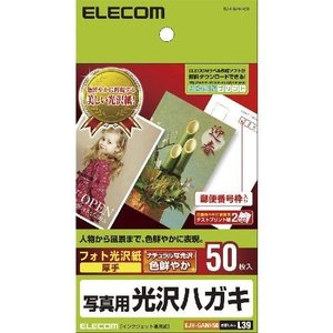 エレコム はがき 用紙 写真用紙 郵便番号枠入り 50枚 厚手(0.23mm)  日本製 【お探しNo:L39】 EJH-GANH50|genieweb