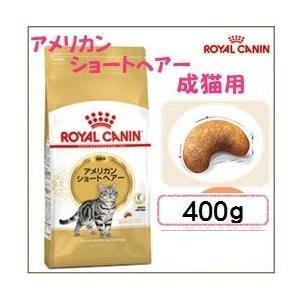 ロイヤルカナン FBN アメリカンショートヘアー 成猫用 400g|genieweb