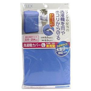東和産業 洗濯機カバー FX 兼用型 L|genieweb