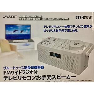テレビリモコン一体型 お手元スピーカー ホワイト FUSE DTR-S10W|genieweb