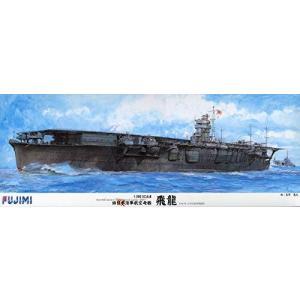 フジミ模型 1/350 旧日本海軍航空母艦 飛龍|genieweb