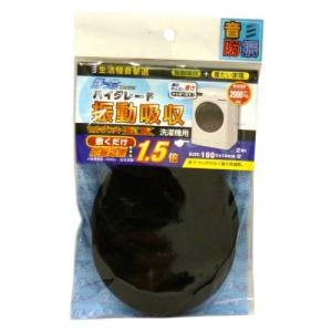 八幡ねじ セルダンパーEX 洗濯機用 厚みX直径 10x75パイ(mm) 4枚入 genieweb
