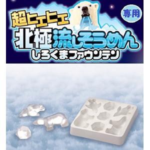 【アイストレイ】 アラカルト製氷器 (超ヒエヒエ 北極流しそうめん しろくまファウンテン用)|genieweb