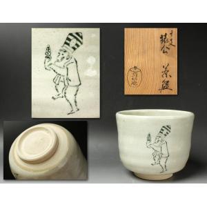 【源】【S】茶道具 魚水庵 造 干支 猿公図 茶碗/共箱|genjian39