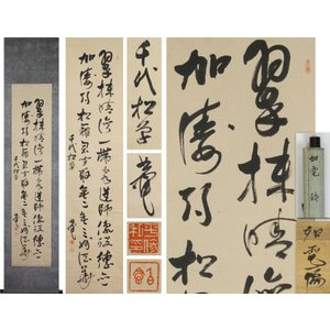 【源】【S】大槻如電 自筆 書 七言絶句/箱付|genjian39