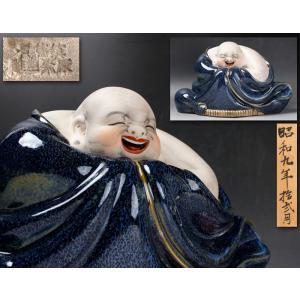 【源】【S】《中華民国期》景徳鎮 海鼠釉 布袋置物・床飾り/箱付|genjian39