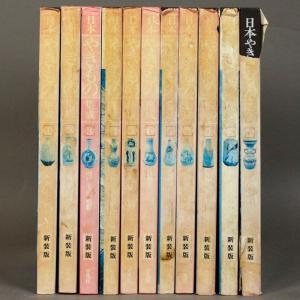 【源】【S】平凡社 日本やきもの集成 11冊|genjian39|02