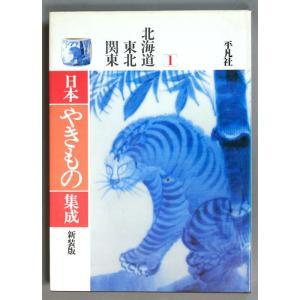 【源】【S】平凡社 日本やきもの集成 11冊|genjian39|03