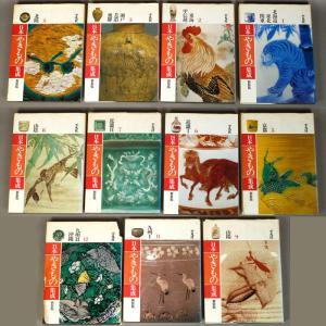 【源】【S】平凡社 日本やきもの集成 11冊|genjian39|05