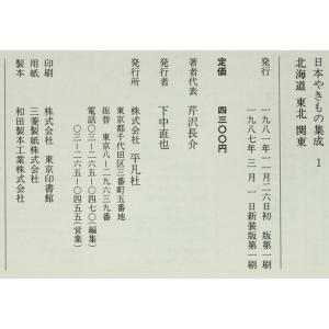 【源】【S】平凡社 日本やきもの集成 11冊|genjian39|06