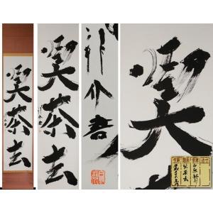 【源】【S】《本物保証》現代人気美術作家年鑑 TOP掲載書家 白鳥龍介 自筆 茶掛一行書『喫茶去』/箱付|genjian39